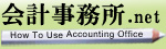 How To Use Accounting Office logo画像